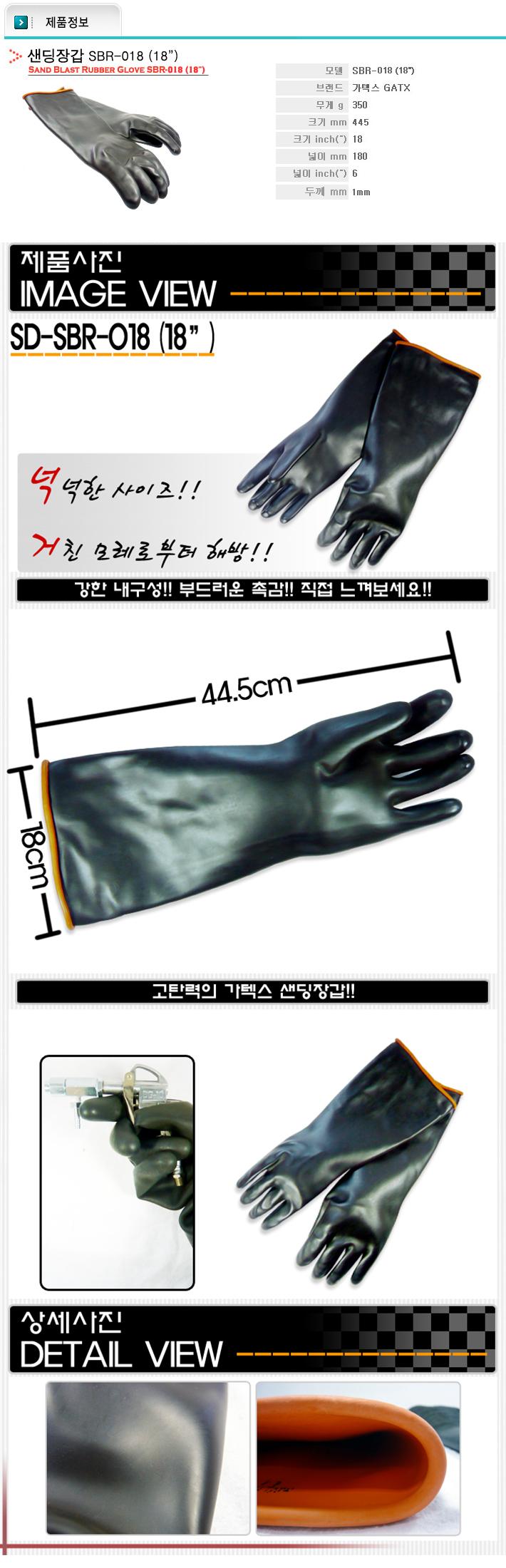샌딩장갑 018 상세정보